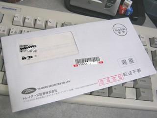 2010-12-31_トレイダーズ証券簡易書留_01.JPG