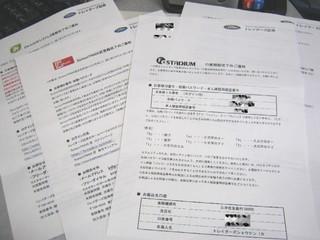 2010-12-31_トレイダーズ証券簡易書留_02.JPG