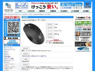 20100124_イオシスRX1500.jpg