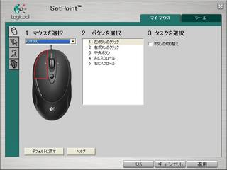 20100129_SetPoint画面01.jpg