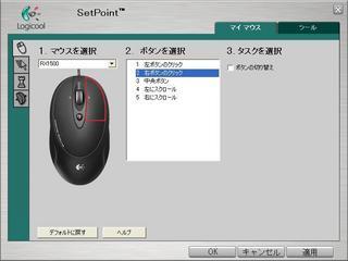 20100129_SetPoint画面02.jpg