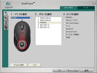 20100129_SetPoint画面03.JPG