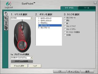 20100129_SetPoint画面04.JPG