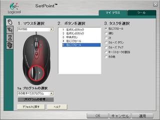 20100129_SetPoint画面05.JPG