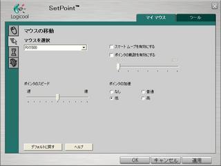 20100129_SetPoint画面06.JPG
