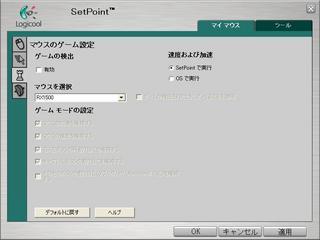 20100129_SetPoint画面07.JPG