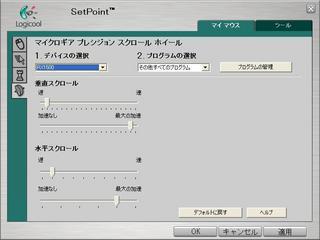 20100129_SetPoint画面08.JPG
