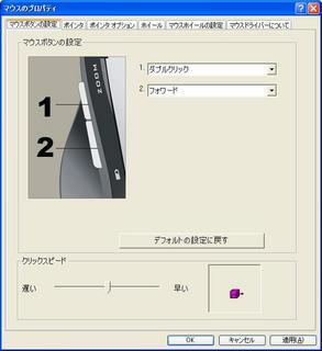 20100216_M6102Bプロパティ01.jpg