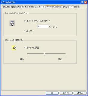 20100216_M6102Bプロパティ02.jpg