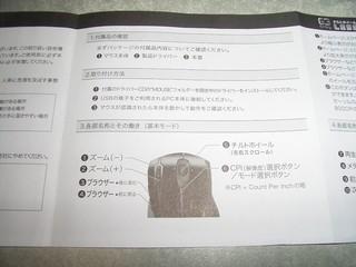20100216_M6102Bマニュアル03.jpg