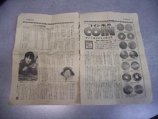 20100306_平凡パンチの記事概観.jpg