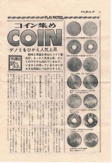 20100306_平凡パンチの記事詳細P1.jpg