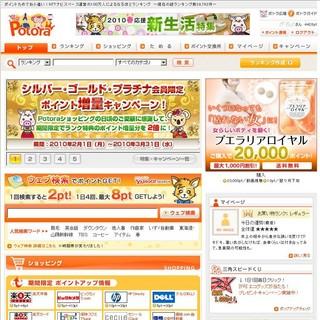 20100313_potoraホームページ.jpg