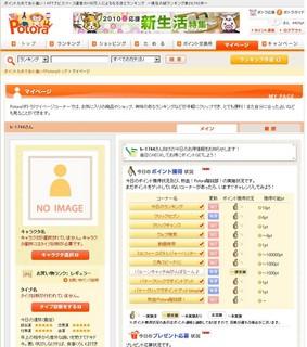 20100313_potoraマイページ.jpg