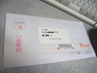 20100313_potora簡易書留.jpg
