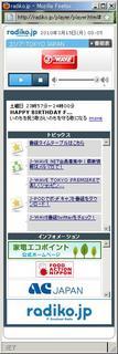 20100314_radiko_popup.jpg