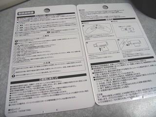 20100401_USBカードリーダー説明書内側.jpg