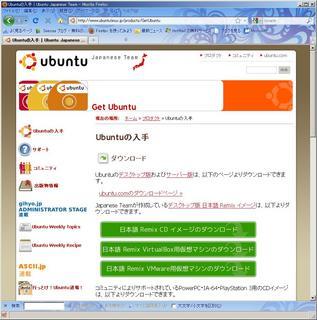 20100504_仮想マシンダウンロードページ.jpg