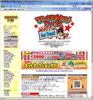 20100513_換金したお店のホームページ.jpg