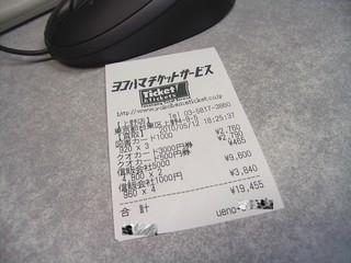 20100513_換金明細レシート.jpg