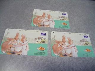 20100513_図書カード.jpg