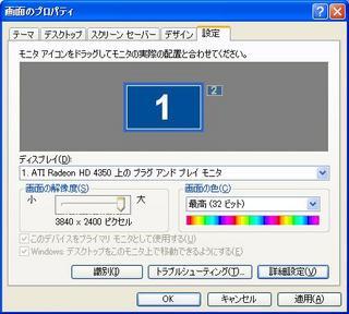 20100516_画面のプロパティ.jpg