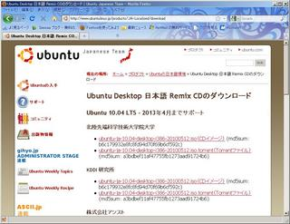20100519_Ubuntu_Download.jpg