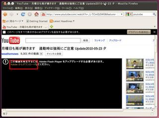 20100523_Ubuntu_Flash_04.jpg