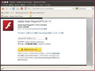 20100523_Ubuntu_Flash_07.jpg