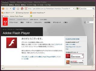 20100523_Ubuntu_Flash_08.jpg