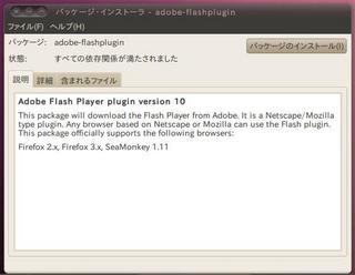 20100523_Ubuntu_Flash_11.jpg
