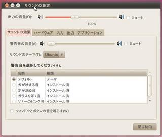 20100523_Ubuntu_Sound_01.jpg
