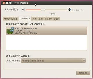 20100523_Ubuntu_Sound_02.jpg
