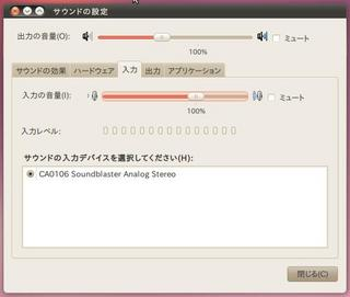 20100523_Ubuntu_Sound_03.jpg