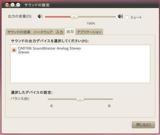 20100523_Ubuntu_Sound_04.jpg