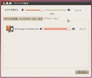 20100523_Ubuntu_Sound_05.jpg