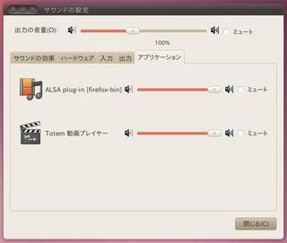 20100523_Ubuntu_Sound_09.jpg