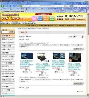 20100531_アキバeコネクト.jpg