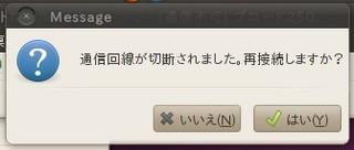 20100606_Ubuntu_FX_FXブロードネット_msg.jpg