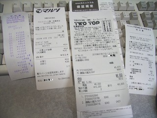 20100717_秋葉原で買った物のレシート.jpg