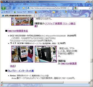 20100823_00.jpg