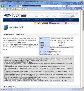 20101105_トレイダーズ証券_キャンペーン.jpg