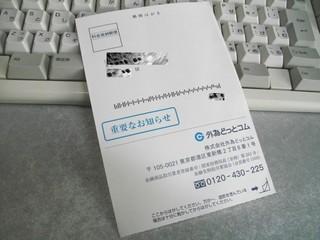 20101105_外為どっとコム_はがき_01.jpg