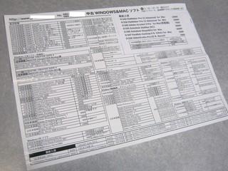 2011-01-08_怪しいチラシ.jpg