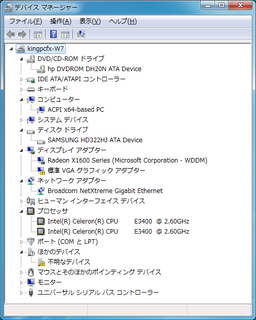 2011-01-11_ML110G5_W7PROx64_DeviceManager.png