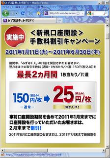 2011-01-12_みずほFX_03.png