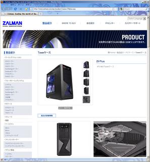2011-01-16_ZALMAN_Z9PLUS_Page.png