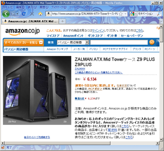 2011-01-16_amazon_Z9PLUS.png