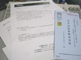 2011-01-26_みずほ証券速達_02.JPG