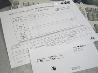 2011-01-26_みずほ証券速達_03.JPG